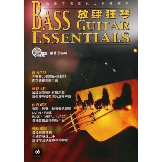 電貝斯 bass 有聲教材-放肆狂琴(附雙cd)新版全新到書!![唐尼樂器] - 標準