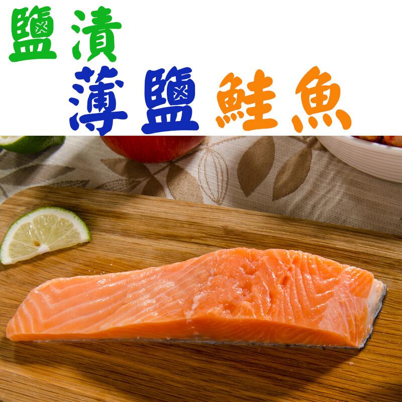 鮮綠生活薄鹽漬厚切鮭魚菲力(200g)