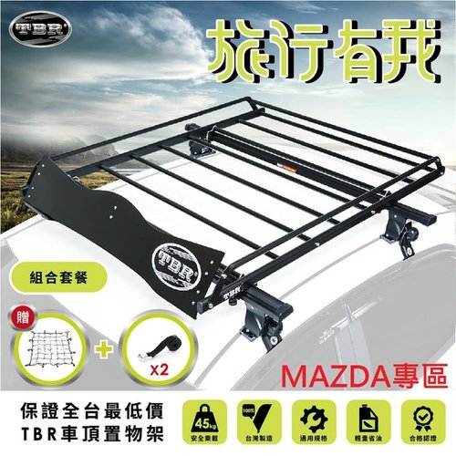 【TBR】MAZDA專區 ST12M-125 車頂架套餐組 搭配鋁合金橫桿 3SIZE-黑前K1L後K7A