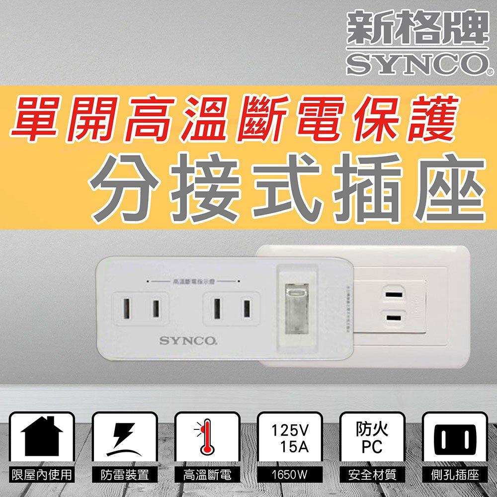 新格牌單開2孔6座高溫斷電警示分接式插座(SN-126-GP)