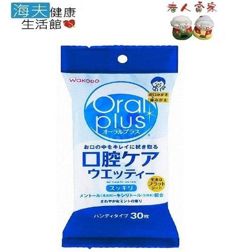 【老人當家 海夫】ASAHI GROUP食品 Oral plus 潔牙濕巾 30枚入 日本製(雙包裝)