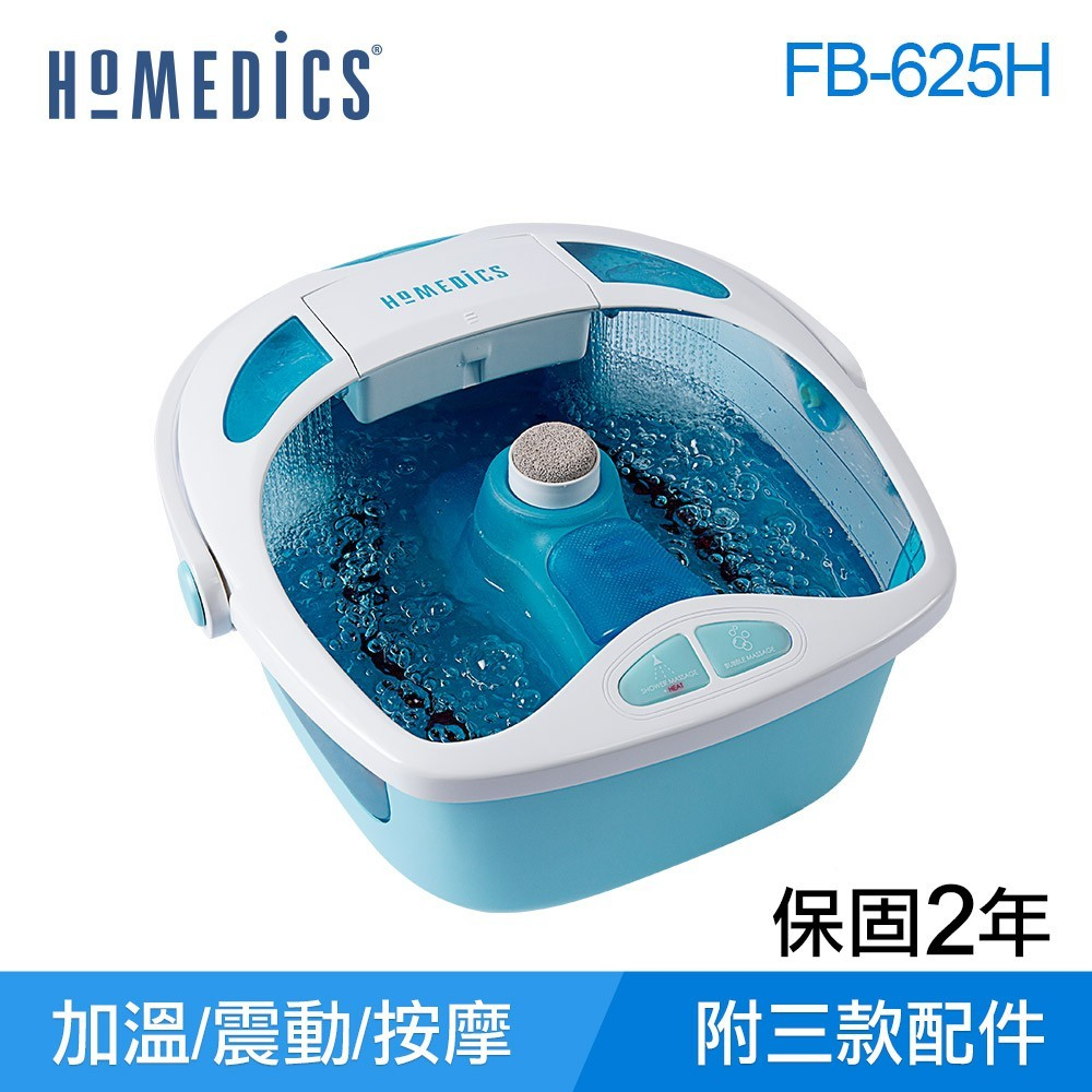 美國homedicsspa溫熱按摩泡腳機 fb-625h