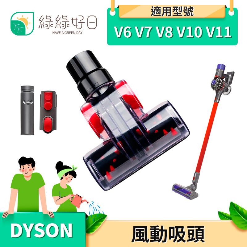 綠綠好日 dyson 戴森 v6 v7 v8 v10 v11 風動吸頭 吸塵器配件 吸頭 配件 耗材