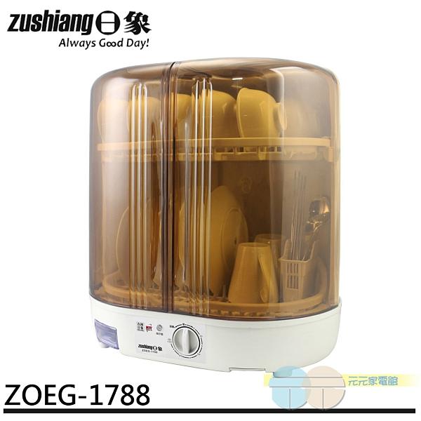 日象 溫風立式旋扭烘碗機 ZOEG-1788
