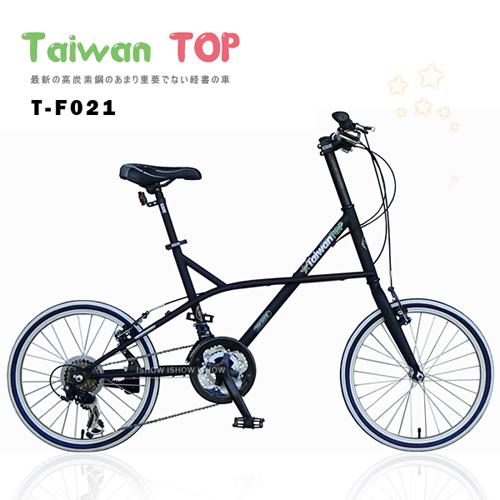 Taiwan TOP SHIMANO 20吋21速 F型小徑車 小徑車
