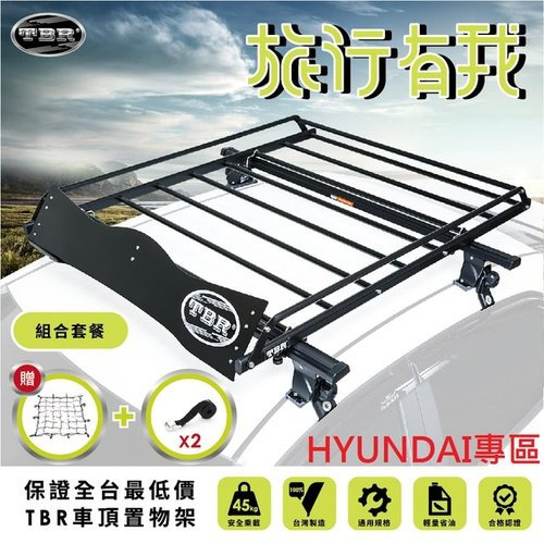【TBR】HYUNDAI專區 ST12M-125 車頂架套餐組 搭配鋁合金橫桿 3SIZE-黑K7A