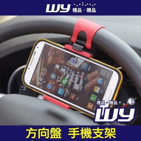 wy禮品贈品((方向盤手機支架)) 手機支架 手機夾 懶人夾 吊掛式 導航架 導航支架 車上型