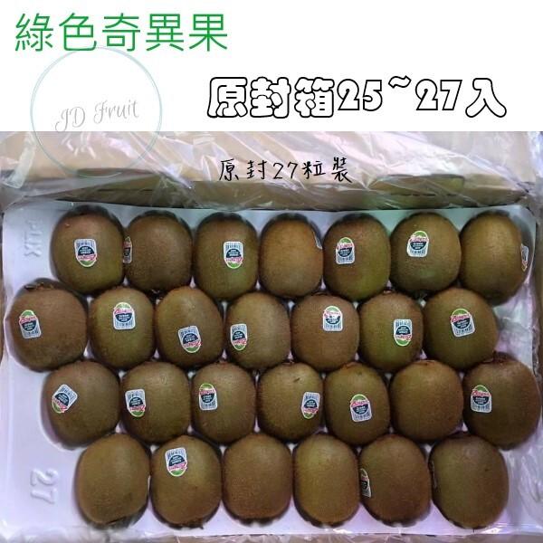 緁迪水果新西蘭zespir綠色奇異果  大果  3.3公斤/箱