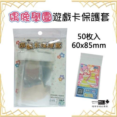 【檔案家】偶像學園大卡保護套60x85mm 50入 (日規)