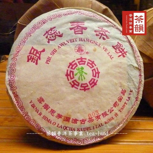 【茶韻普洱茶】2005年瀾滄古茶銀蕊香青餅125g(附茶樣10g.收藏盒.茶針x1)