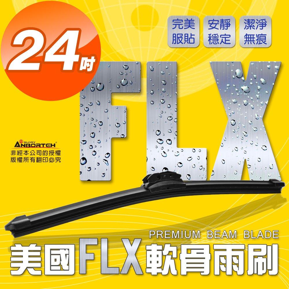 【FLX】美國專利軟骨雨刷-通用款24吋(1入)撥水力強 無接點式金屬