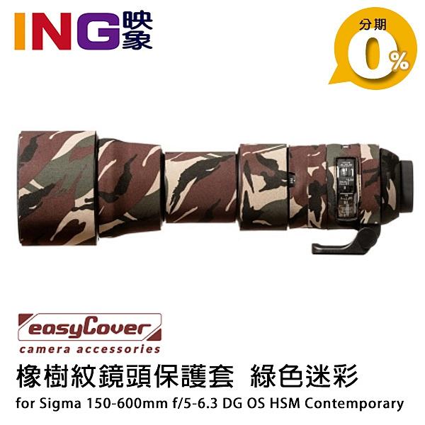 【24期0利率】easyCover 砲衣 for Sigma 150-600mm Contemporary C版(綠色迷彩)橡樹紋鏡頭保護套 Lens Oak
