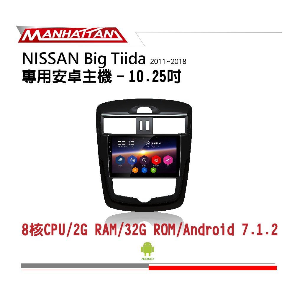 【到府安裝】NISSAN BIG TIIDA 恆溫 2011-2018 專用 10.2吋導航影音安卓主機 - MANHATTAN