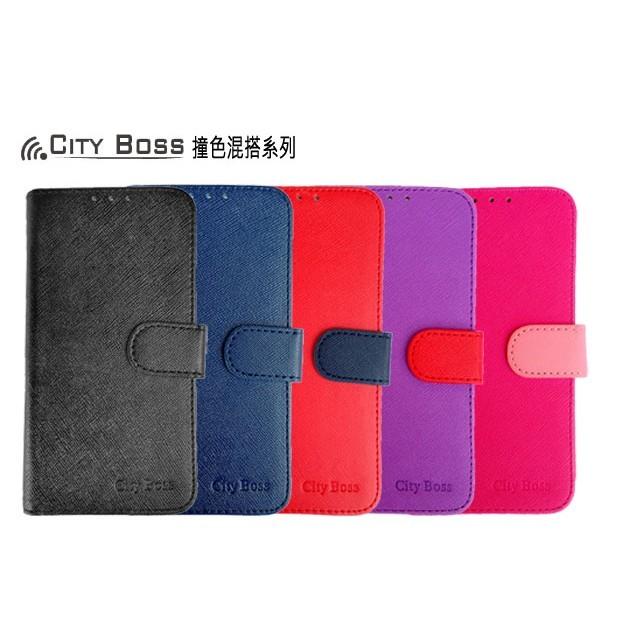 city boss繽紛 撞色混搭5.2吋 huawei p9 華為 手機皮套 手機 側掀 皮套/