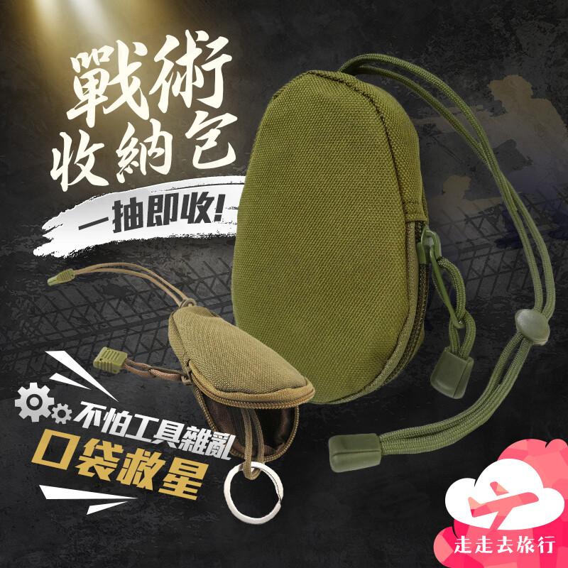 戰術收納包 霹靂包 迷彩小腰包 戶外隨身工具包 零錢鑰匙包 登山配件包 顏色隨機