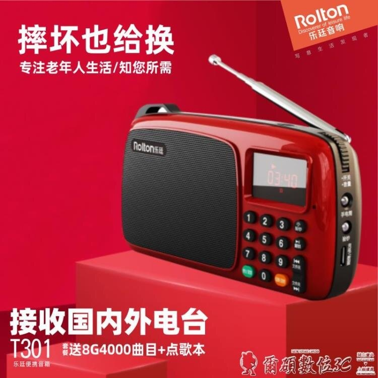 老人老年充電插卡新款便攜式迷你半導體新款小型隨身聽調頻廣播唱戲機音樂播放器 全館特惠9折