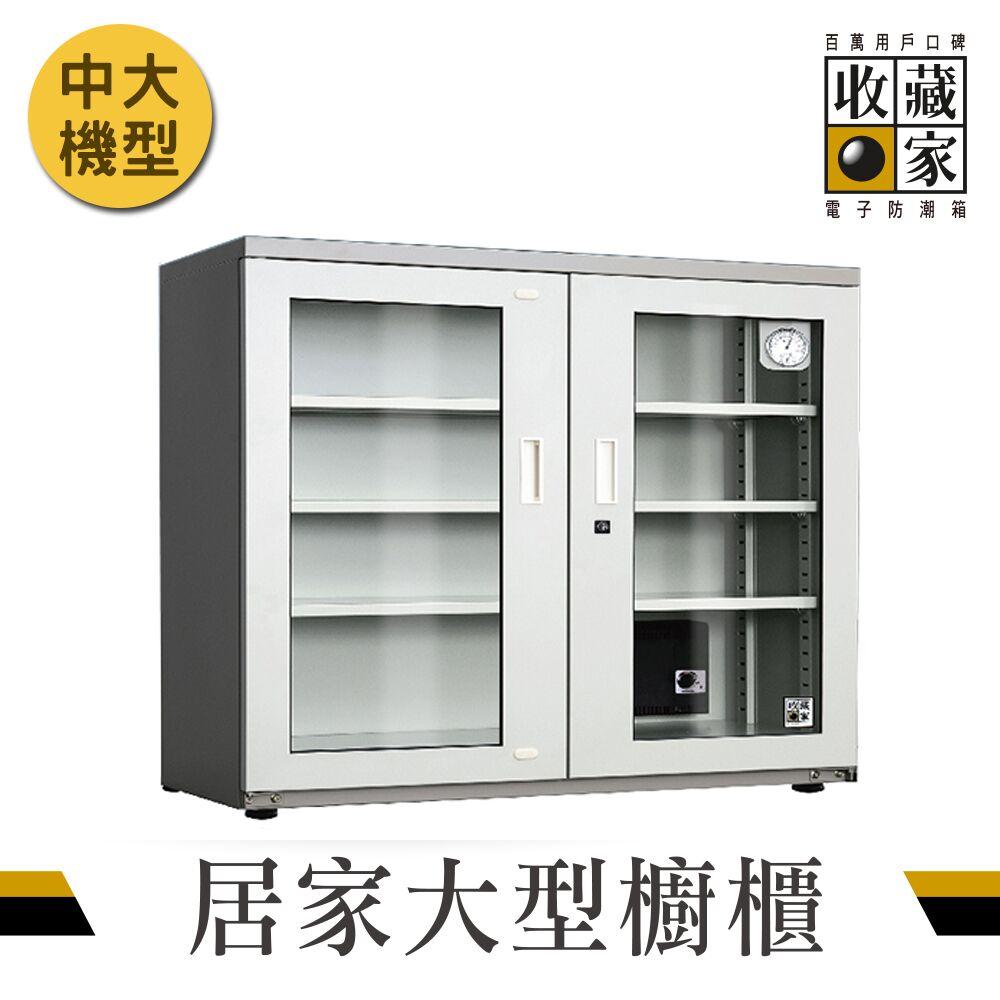 收藏家可控濕電子防潮箱 AXH-450