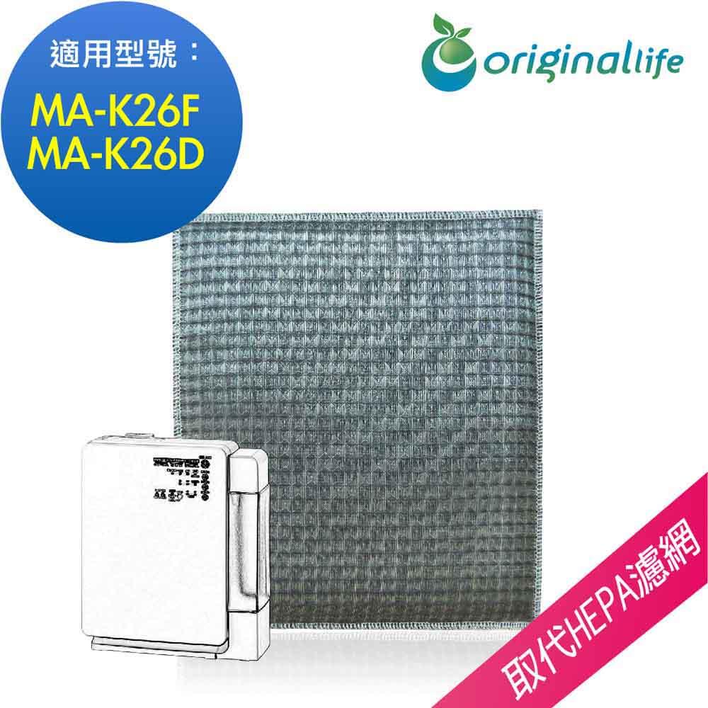 【Original Life】長效可水洗★ 超淨化空氣清淨機濾網 適用三菱:MA-K26F、MA-K26D