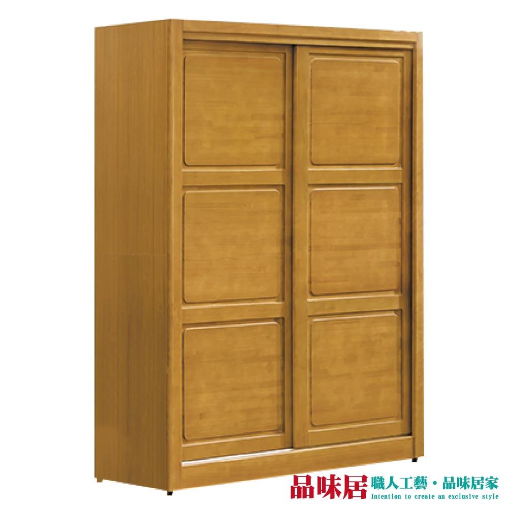 【品味居】巴爾 時尚4.7尺實木推門式衣櫃/收納櫃(單抽屜+吊衣桿+開放式層格)