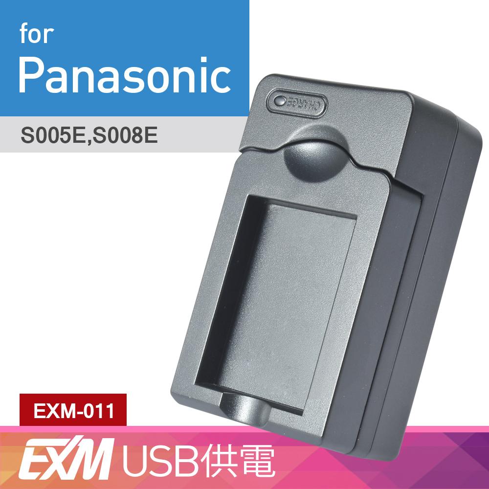Kamera 隨身充電器 for Panasonic S005E,S008E,BCC12,BCE10 (EXM-011)