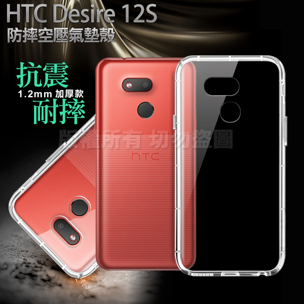 Xmart for HTC Desire 12s 加強四角防摔空壓殼