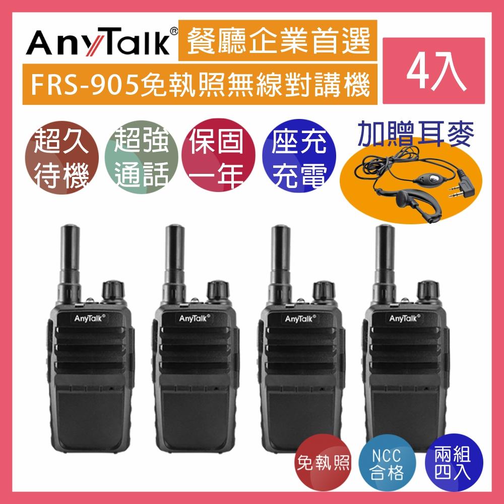 AnyTalk FRS-905 座充式 免執照 無線對講機 【2組4入】