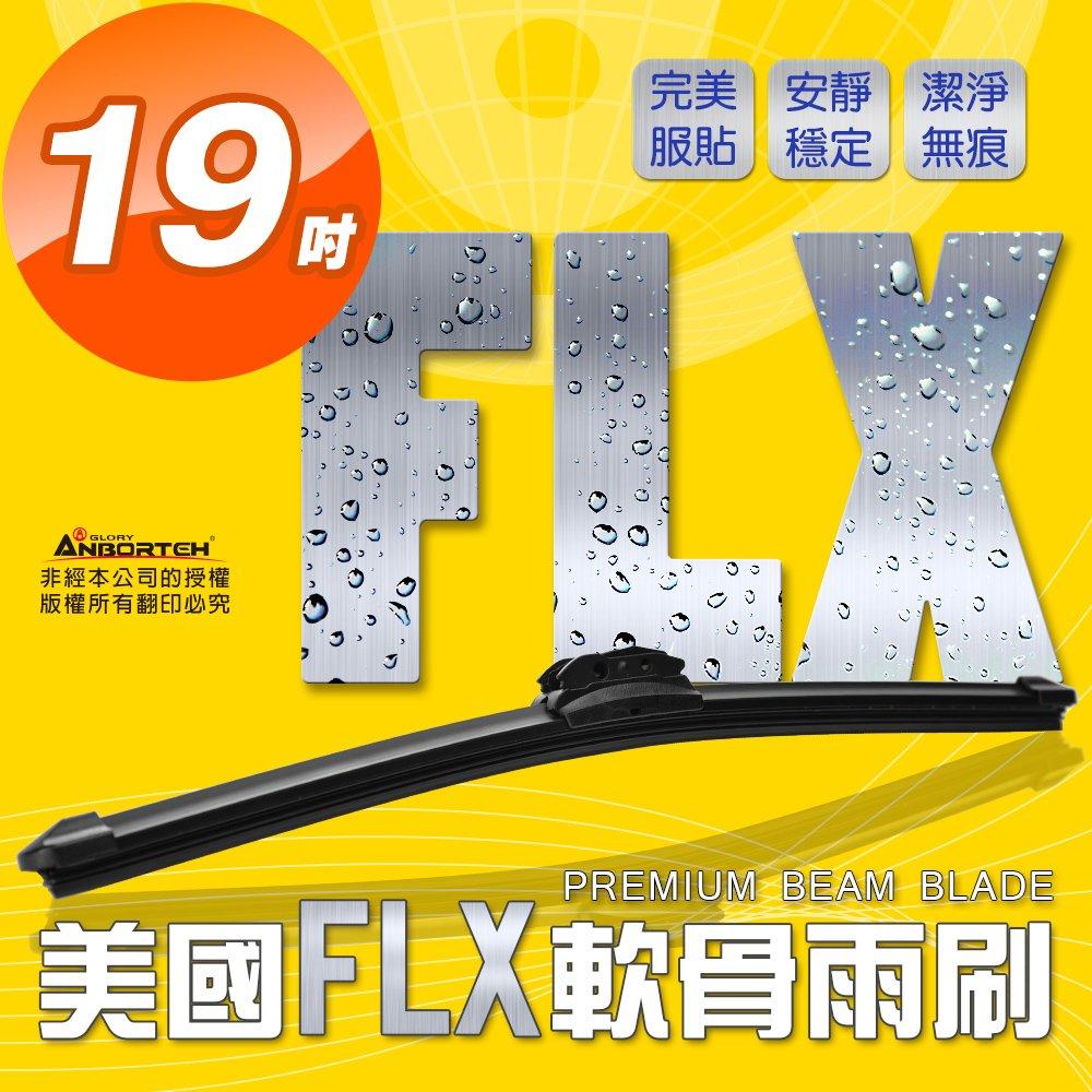 【FLX】美國專利軟骨雨刷-通用款19吋(1入)撥水力強 無接點式金屬