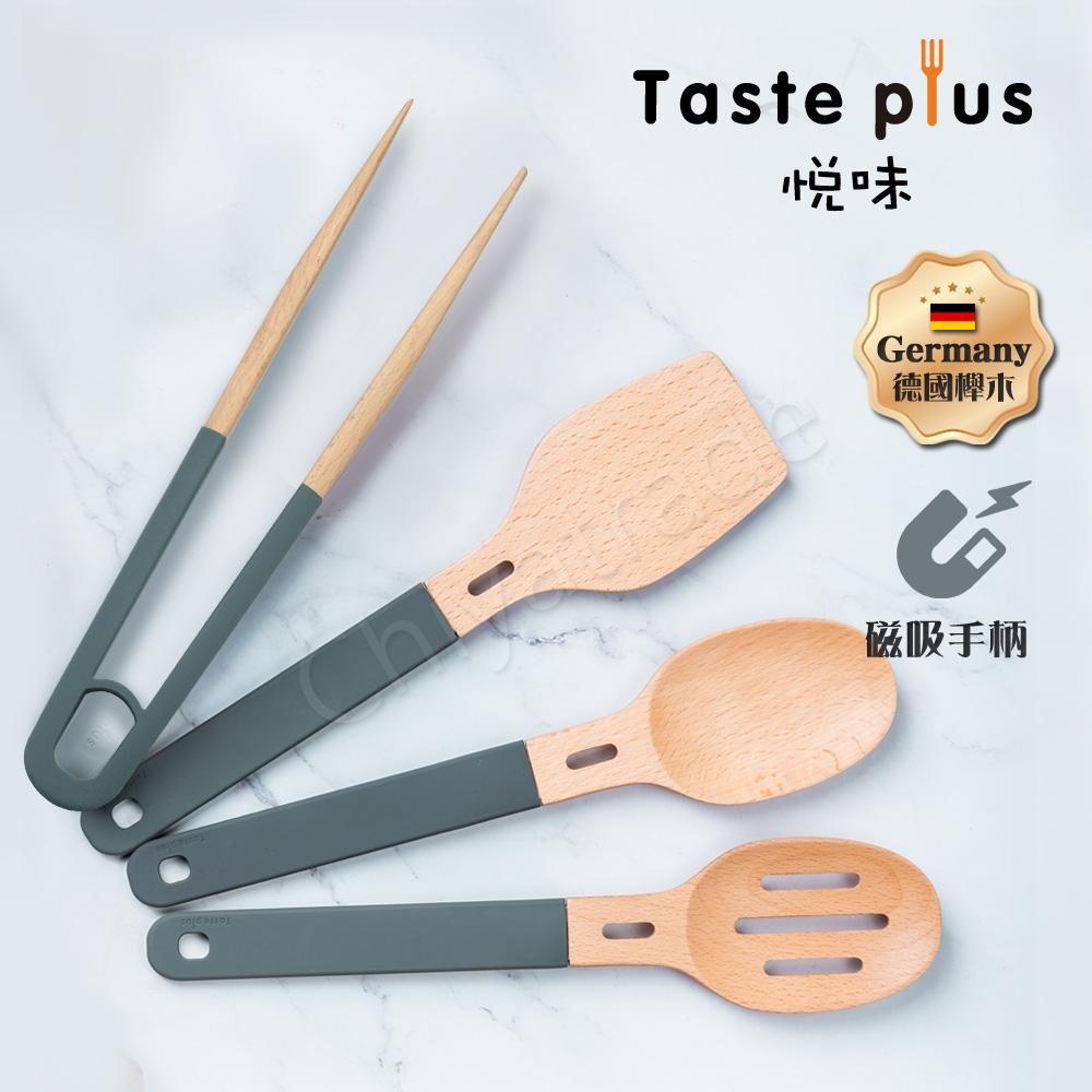 【Taste Plus】悅味 掛勾+磁吸式 德國櫸木 矽膠握把 木夾+煎鏟+漏杓+淺湯杓-4件組