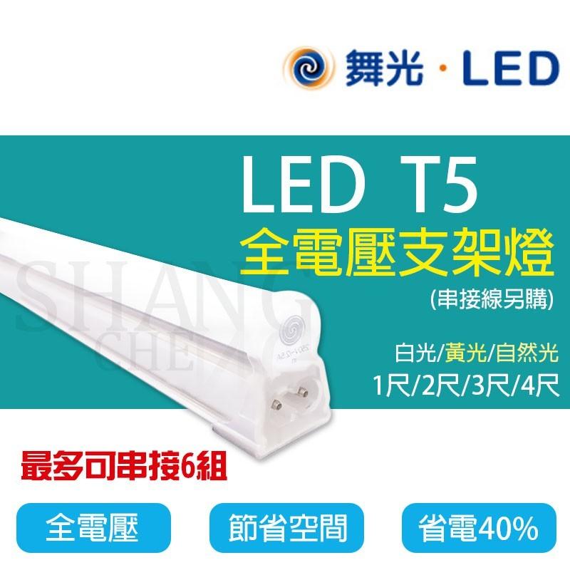 吾告熊生活狂舞光 led t5 全電壓 支架燈 1尺白光層板燈具(串接線另購)