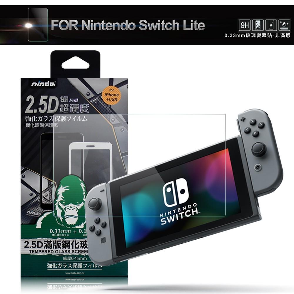 nisda for nintendo switch lite 任天堂鋼化9h 0.33mm玻璃螢幕貼