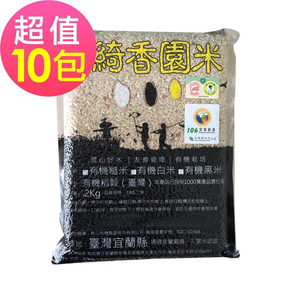 【預購】綺香園 秈稻10號-有機糙米(2kgx10包)