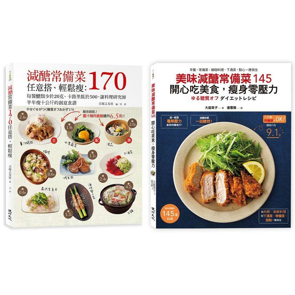 減醣常備菜315美食任意搭,瘦身零壓力套書