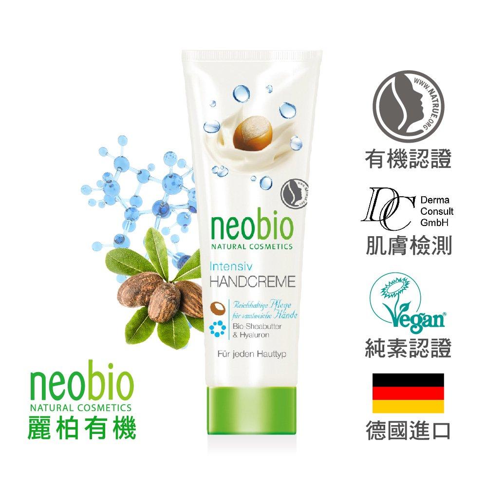 麗柏有機 neobio 強效保濕滋潤護手霜(有機乳油木果+玻尿酸) (50ml)
