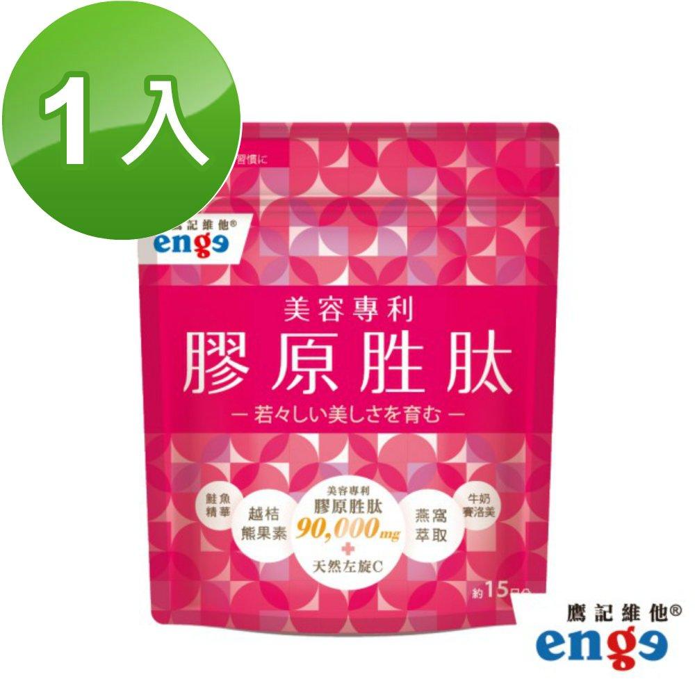 鷹記維他enge-膠原胜肽(1包)