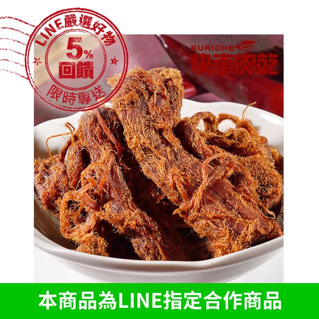 【快車肉乾】 A20招牌微辣大肉條(120g/包)(回饋5%)