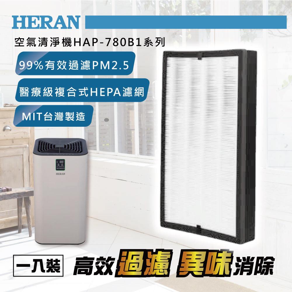 HERAN禾聯 空氣清淨機濾網 HAP-780B1系列
