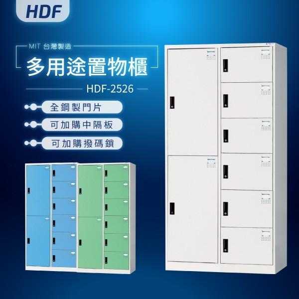 mit台灣製hdf多用途置物櫃衣櫃 hdf-2526 收納櫃 置物櫃 公文櫃 鑰匙櫃 可另加