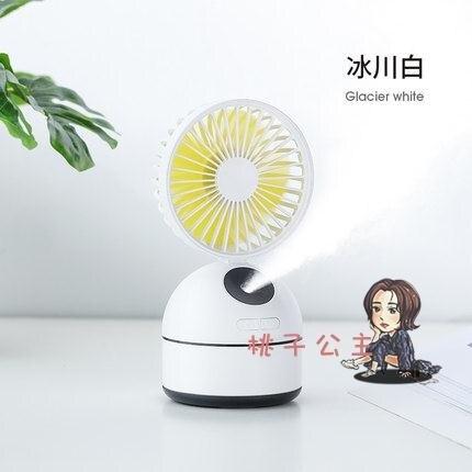 噴霧風扇 簡約 噴霧製冷小風扇USB小型帶加濕器靜音辦公室桌面桌上臺式大風力迷你[優品生活館]