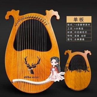 萊雅琴 16音豎琴16弦小豎琴便攜式里拉琴LYRE琴小型小眾樂器箜篌T【全館免運 限時鉅惠】