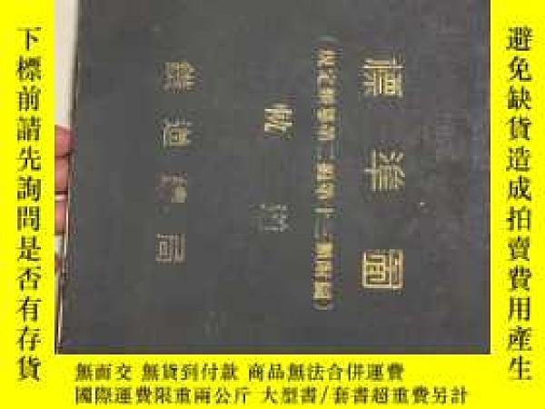 二手書博民逛書店規定類纂罕見第二編第十三類附圖 標準圖(軌道) 南滿洲鐵道株式會