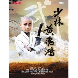 少林黃飛鴻DVD