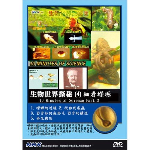 NHK 生物世界探秘(4)細看蠑螈 DVD