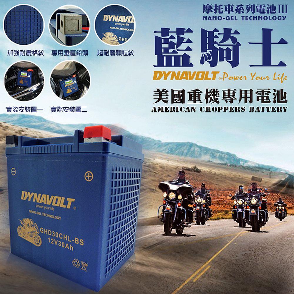 【藍騎士】GHD30CHL-BS等同哈雷重機專用電池與YB30L-B與GHD30HL-BS(12V30Ah) 奈米膠體 電瓶