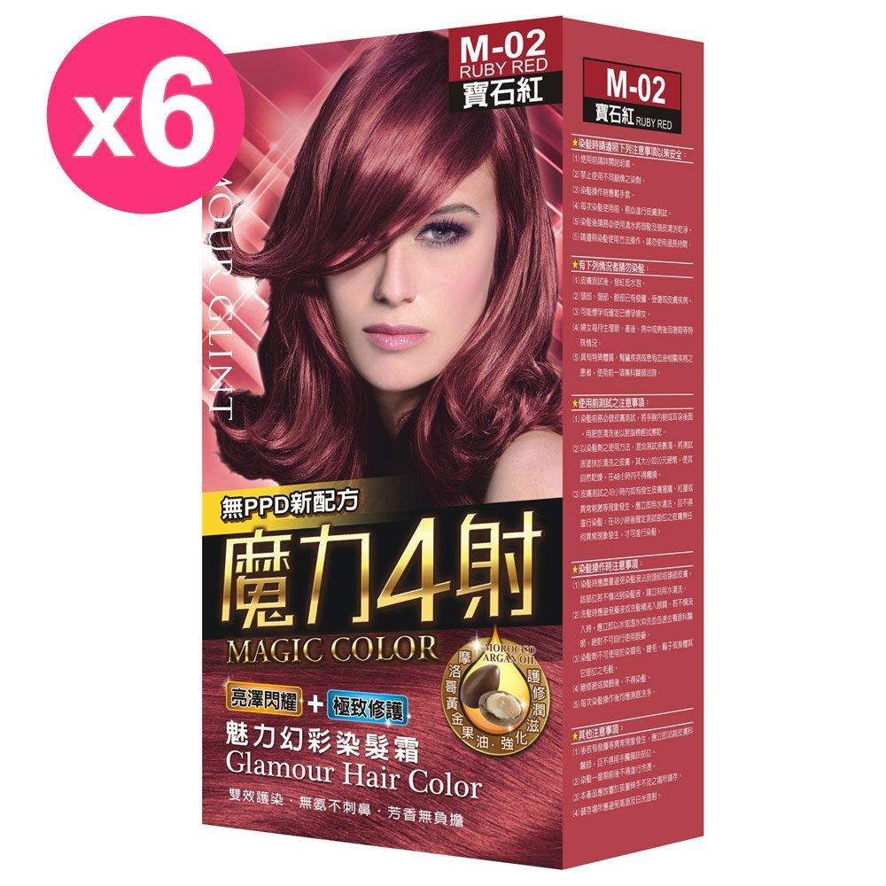 【魔力4射】魅力幻彩染髮霜-M02寶石紅-6入組