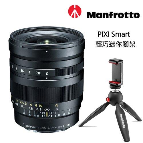 TOKINA FIRIN FE/MF 20mm F2 FOR SONY E 接環 正成公司貨