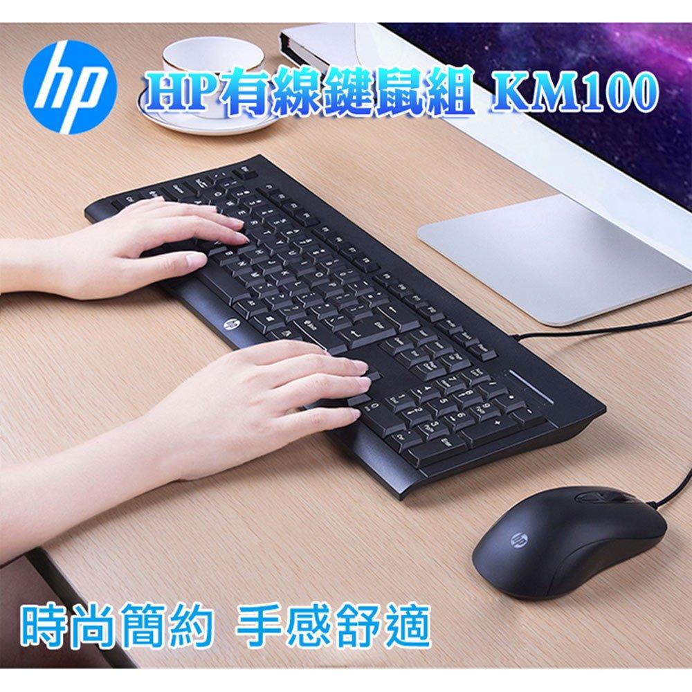 HP有線鍵鼠組 KM100