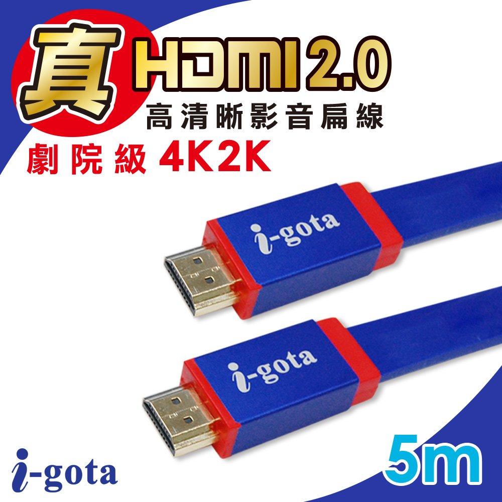 i-gota 真HDMI 2.0高清晰影音扁線5m(IGH-FXD05)