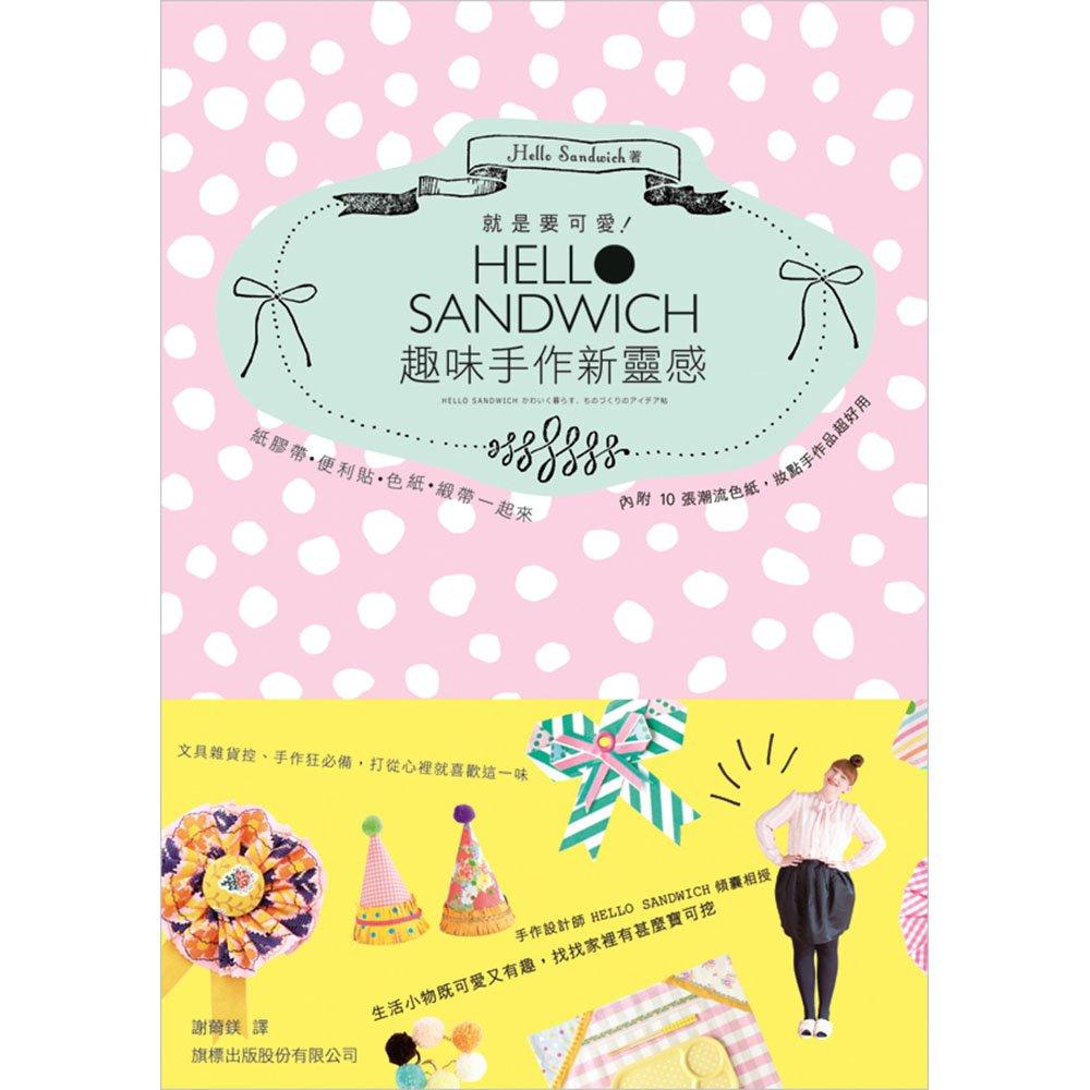 就是要可愛!Hello Sandwich 趣味手作新靈感:紙膠帶、便利貼、色紙、緞帶一起來