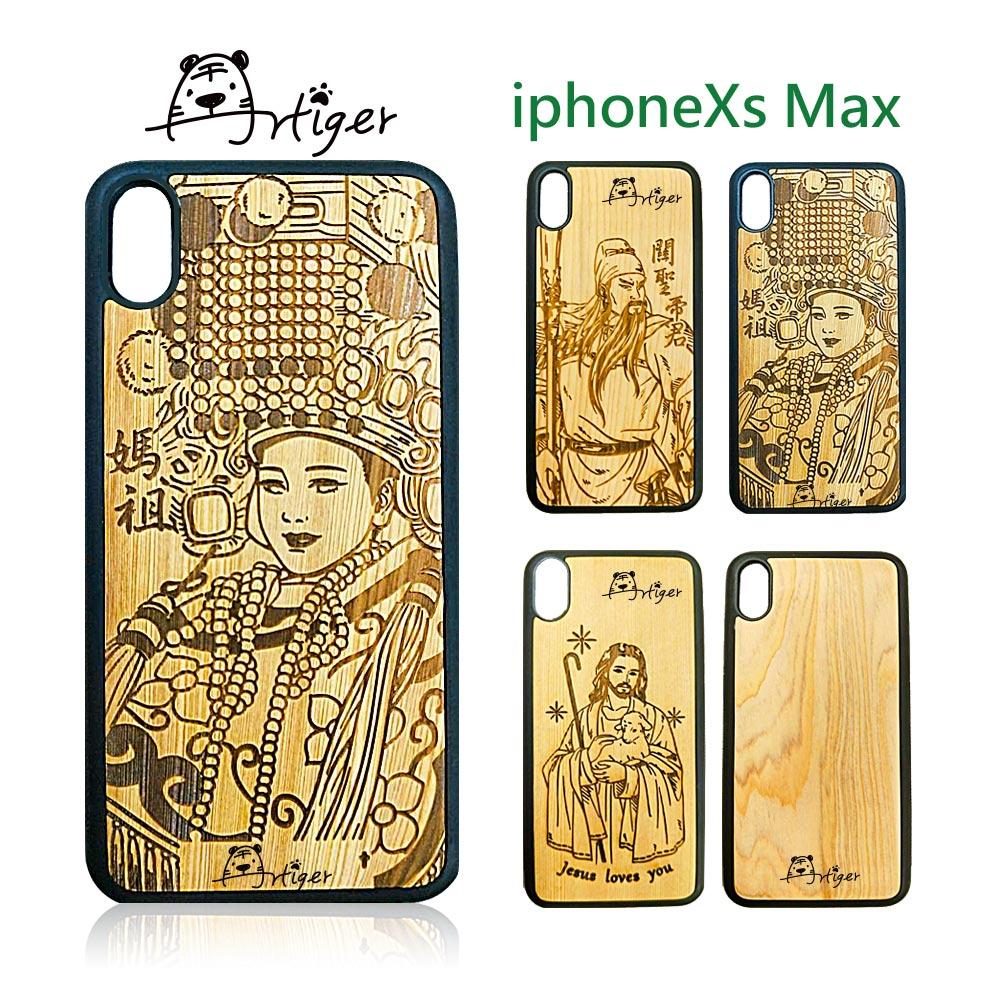 Artiger-iPhone原木雕刻手機殼-神明系列1(iPhoneXs Max)