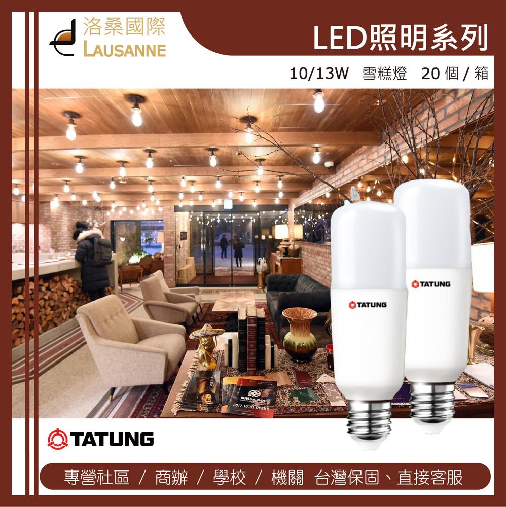大同 led 10w雪糕燈泡-白光/自然光/黃光